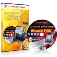 Account SMEs Gold (โปรแกรม POS ขายหน้าร้าน จัดการธุรกิจ SMEs)