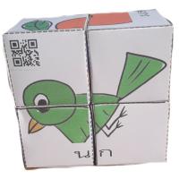 กล่องตัวต่อขนาด A4 (BoxPuzzle หรือโปรแกรมสร้างกล่องตัวต่อสำหรับสื่อการสอน)