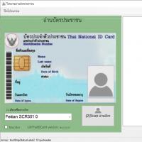 PIDReader (โปรแกรมอ่านบัตรประชาชน)