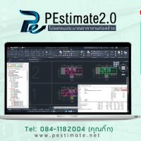 PEstimate (โปรแกรมประมาณราคางานก่อสร้าง)