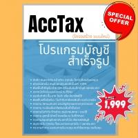 AccTax (โปรแกรมบัญชี สำเร็จรูป ผ่านบัญชีแยกประเภทอัตโนมัติ 100%)